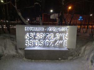 мурманск, город, порт, координаты.